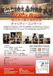 ヒーローズブラス3月コンサートチラシ入稿原稿0127