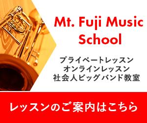 MtFujiMusic School レッスンのご案内