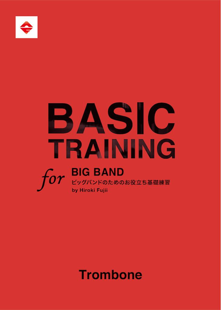 Basic Training for BIG BAND/Trombone/トロンボーン(楽譜&伴奏音源セット/PDF&MP3)